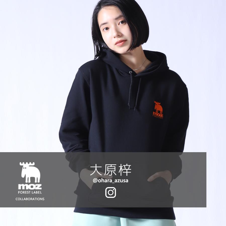 大原梓×moz FOREST LABEL コラボパーカー
