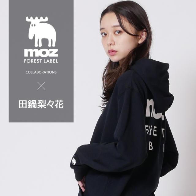 田鍋梨々花×moz FOREST LABEL コラボパーカー