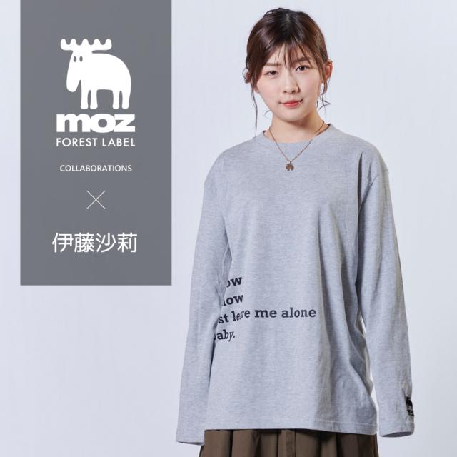 伊藤沙莉×moz FOREST LABEL コラボ長袖Tシャツ