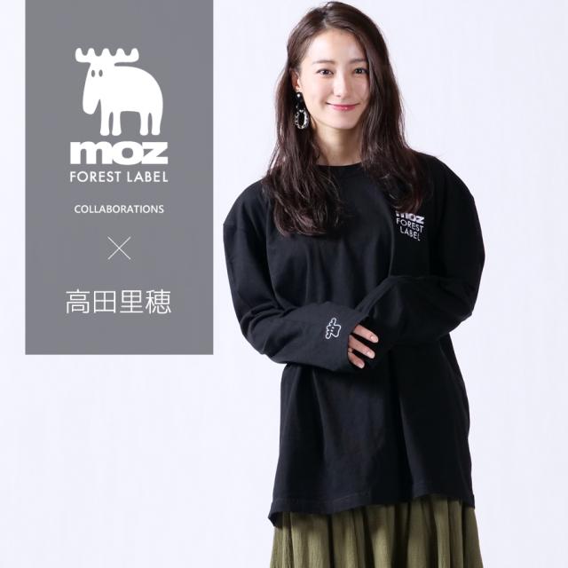 高田里穂×moz FOREST LABEL コラボ長袖Tシャツ
