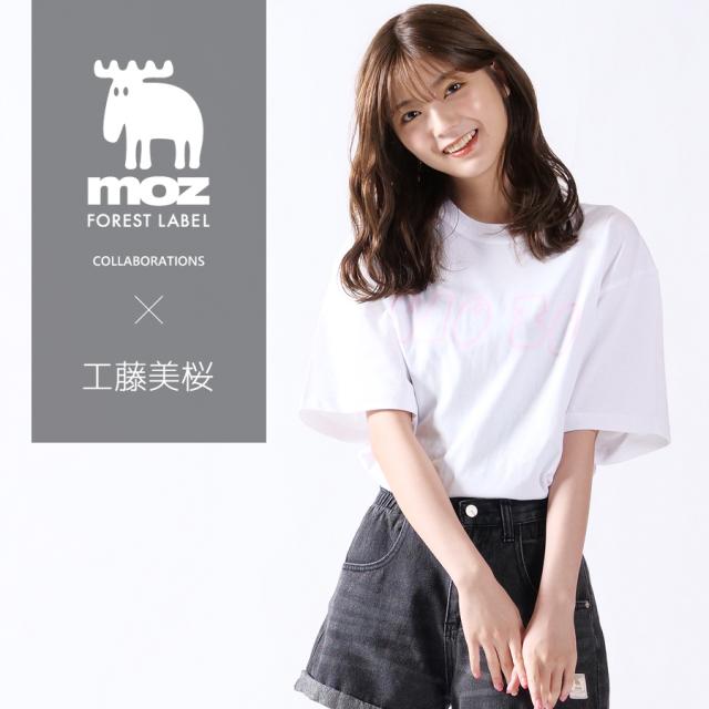 工藤美桜×moz FOREST LABEL コラボ半袖Tシャツ