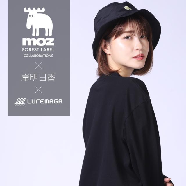 岸明日香×moz FOREST LABEL×ルアマガ コラボ長袖Tシャツ