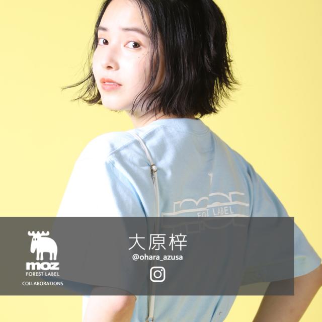 大原梓×moz FOREST LABEL コラボ半袖Tシャツ