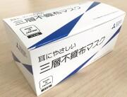 耳にやさしい 三層不織布マスク 1セット=1,000枚入り(50枚/内箱×20箱)
