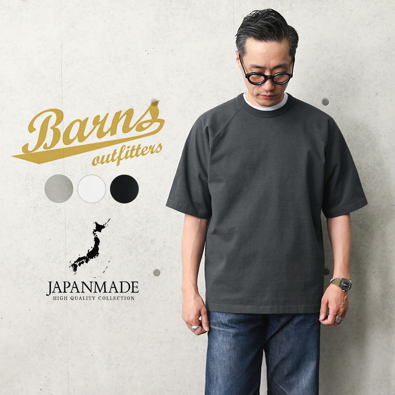 BARNS OUTFITTERS バーンズ アウトフィッターズ BR-21201 90's BIG ハーフTシャツ 日本製【メーカー希望小売価格7,500円 (税込 8,250円)】