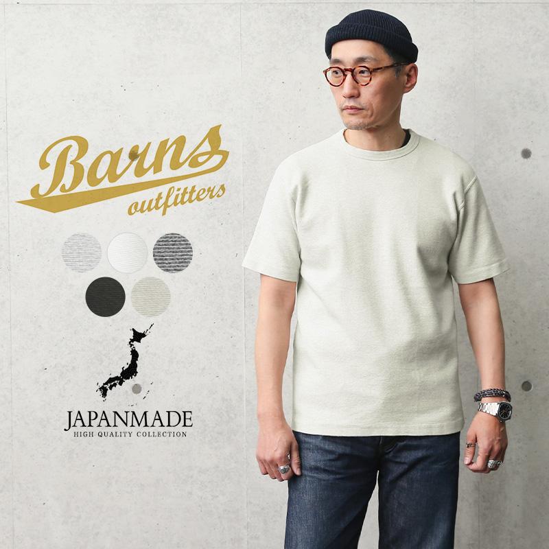 BARNS OUTFITTERS バーンズ アウトフィッターズ BR-8314 スパンフライス 半袖 Tシャツ 日本製【メーカー希望小売価格5,500円 (税込6,050円)】