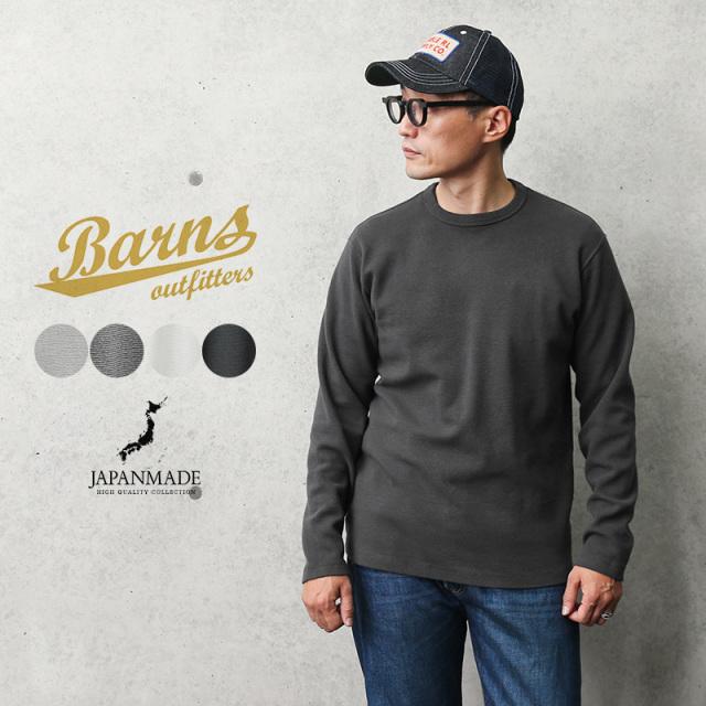 BARNS OUTFITTERS バーンズ アウトフィッターズ BR-8420 スパンフライス 9分袖 Tシャツ 日本製【メーカー希望小売価格5,900円 (税込 6,490円)】