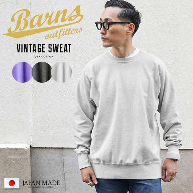 BARNS OUTFITTERS バーンズ アウトフィッターズ BR-8439S USAコットン ヴィンテージ クルーネック スウェットシャツ MADE IN JAPAN【メーカー小売価格11,800円(税込12,980円)】