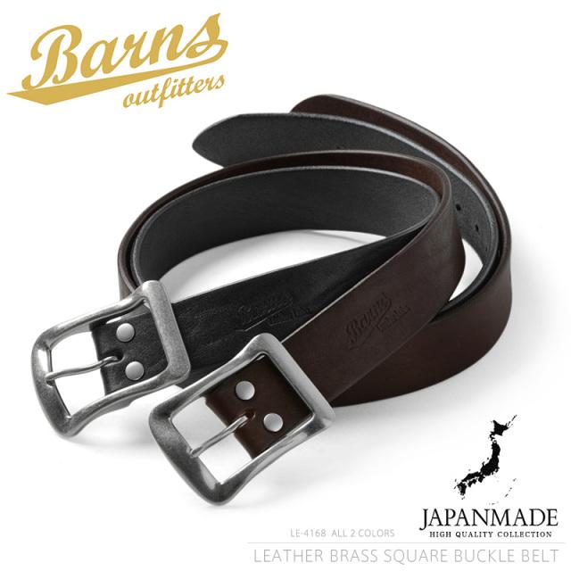 BARNS OUTFITTERS バーンズ アウトフィッターズ LE-4168 レザー ブラス スクエア シルバー バックル ベルト【メーカー小売価格7,400円 (税込 8,140円)】