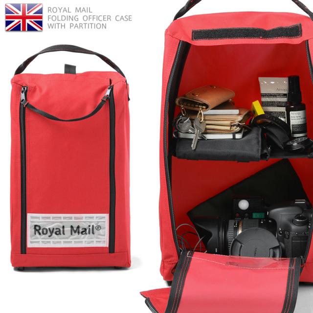 実物 新品 イギリス ROYAL MAIL 折り畳み式 オフィサーケース 仕切り付き ロイヤルメール
