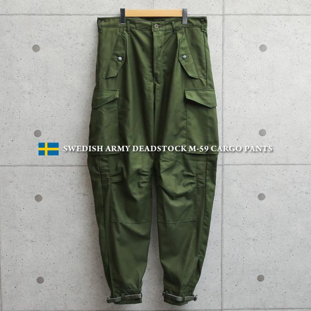 実物 新品 スウェーデン軍 M-59 カーゴパンツ