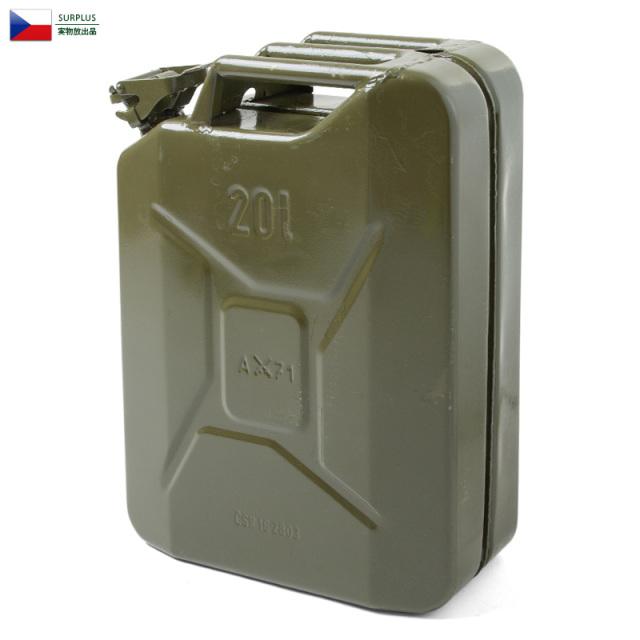 実物 チェコ軍 ガソリン缶 20L USED