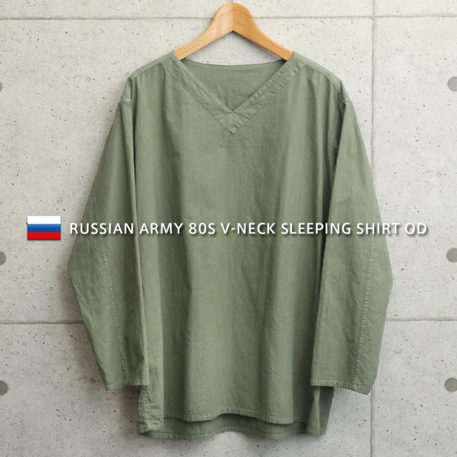 実物 新品 デッドストック ロシア軍 80s Vネック スリーピングシャツ OD染め