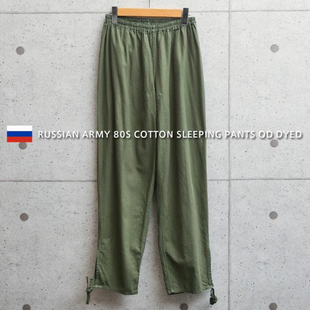 実物 新品 ロシア軍 80s コットン スリーピングパンツ ウエストゴム OD染め