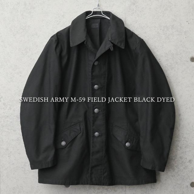 実物 USED スウェーデン軍 M-59 フィールドジャケット BLACK染め