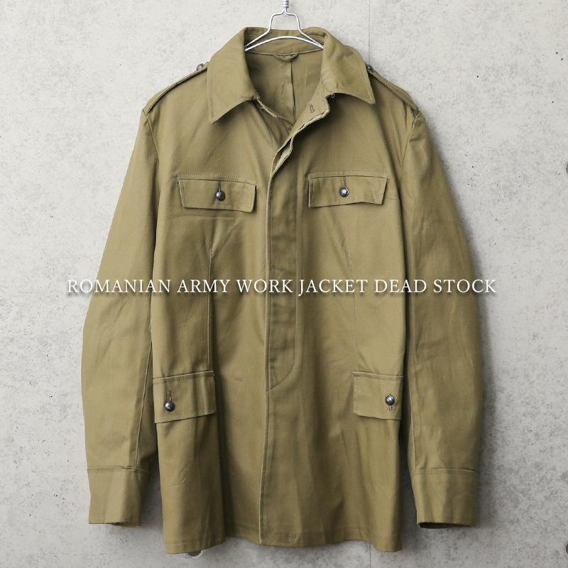 実物 新品 デッドストック ルーマニア軍 ワークジャケット
