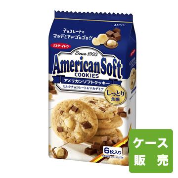 アメリカンソフトクッキー マカデミア