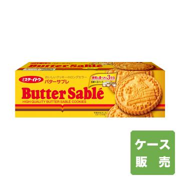 バターサブレクッキー ケース販売