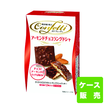 アーモンドチョコラングドシャ