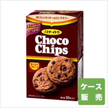 10枚チョコチップクッキー ケース販売