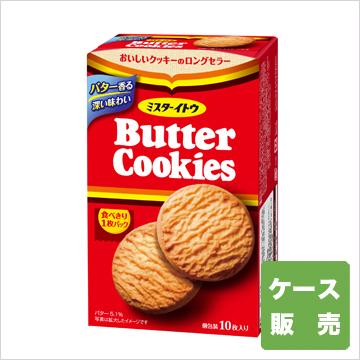 10枚バタークッキー ケース販売