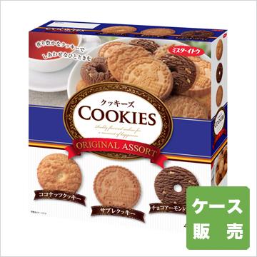 クッキーズ ケース販売
