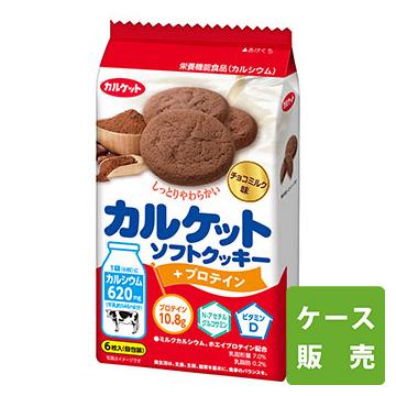 カルケットソフトクッキー+プロテイン