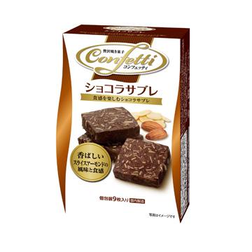 コンフェッティ ショコラサブレ