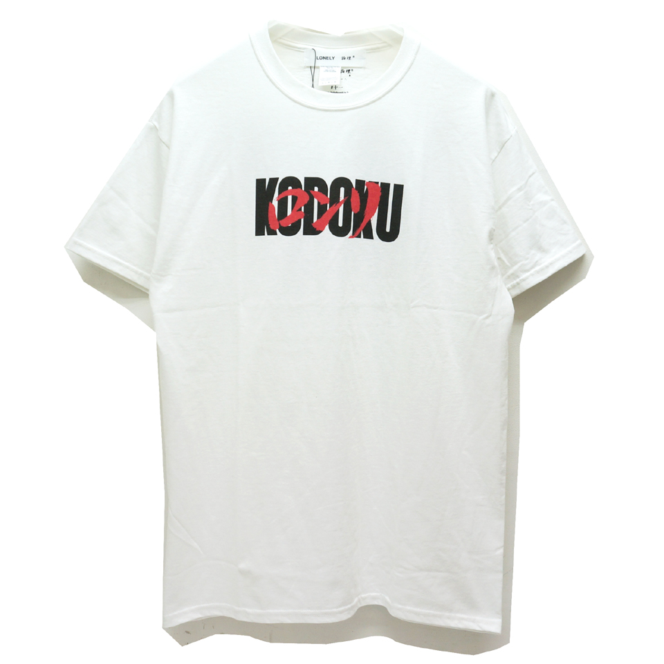 LONELY論理 ロンリー Tシャツ IMPOSSIBLE COLLABO SS Tee