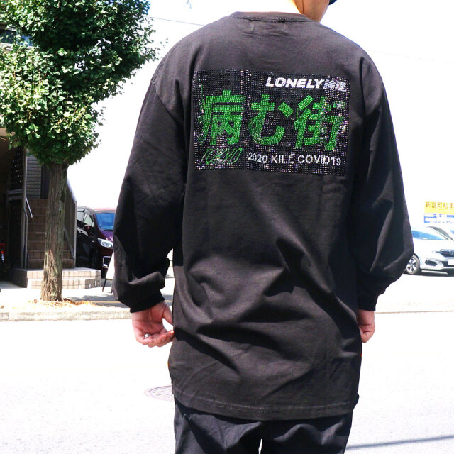 LONELY論理 ロンリー ロンT Tシャツ YAMU-MACHI RHINESTONE L/S Tee  ブラック