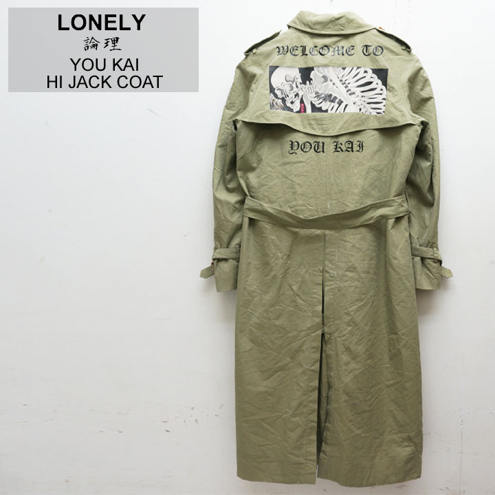 lonely論理のコート