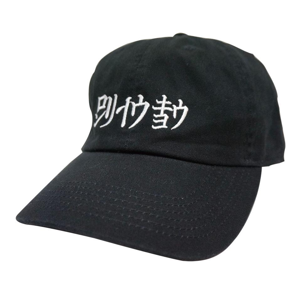 LONELY論理 ロンリー LONELY KATAKANA CAP キャップ 帽子 ローキャップ ブラック 黒 BLACK