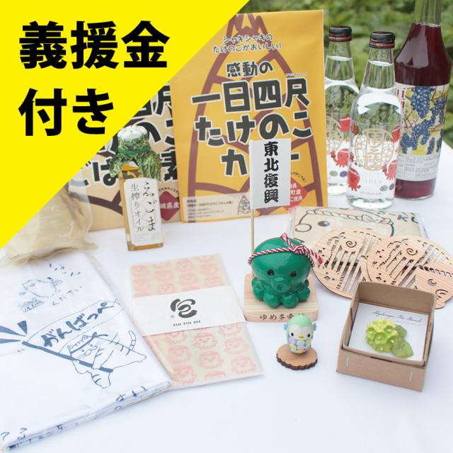 義援金付き【丸森×南三陸コラボ】12,000円セット