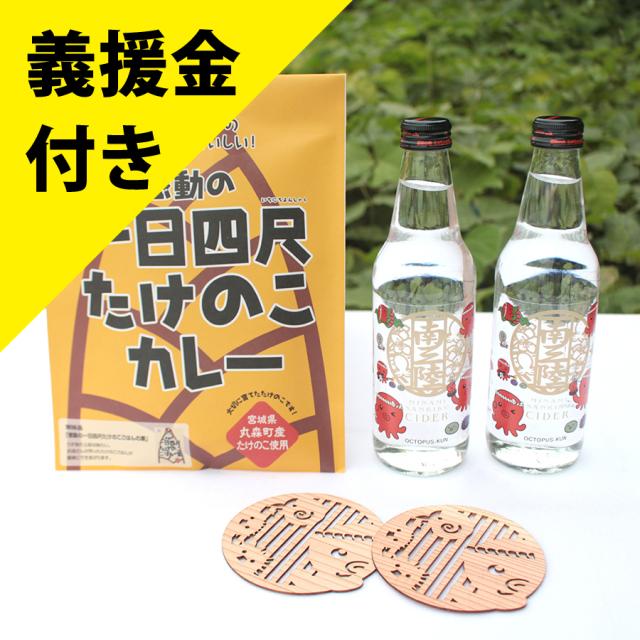 義援金付き【丸森×南三陸コラボ】1800円セット