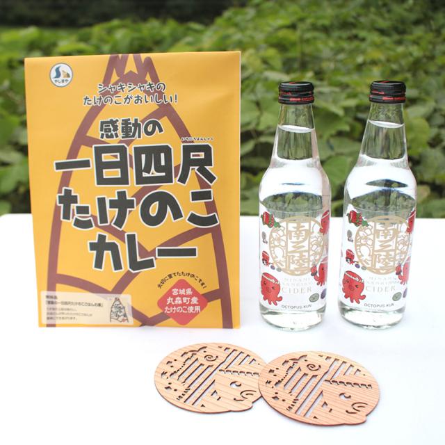 【丸森×南三陸コラボ】1800円セット