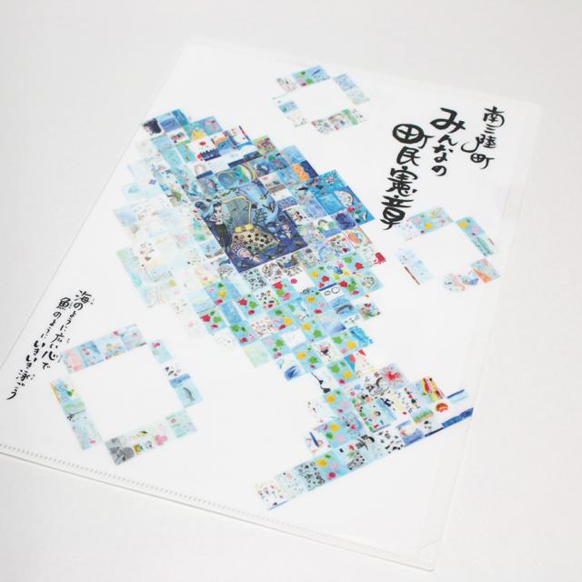 南三陸町 みんなの町民憲章虹色アートコンクール クリアファイル
