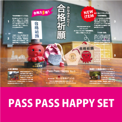 Pass Pass Happy セット