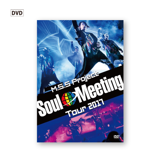 M.S.S Project~Soul Meeting Tour2017~ DVD[2枚組]【通常盤】