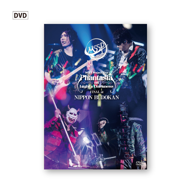 M.S.S Project ~光と闇のファンタジア~ FINAL at 日本武道館 DVD[2枚組]【通常盤】