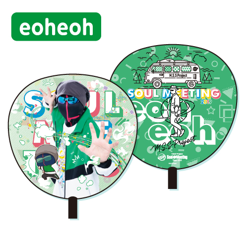 Soul Meeting Tour 2019 ジャンボうちわ eoheoh