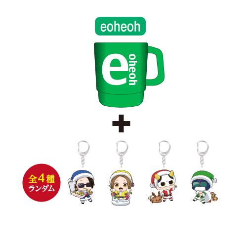 Holy Soul Party 2019 クリスマスギフトセット2019 eoheoh