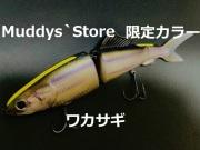 アユクローン180-ワカサギ(Muddys-Store限定カラー)