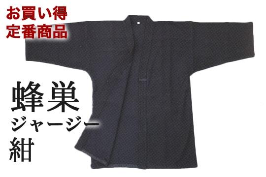 剣道 蜂巣ジャージー 紺