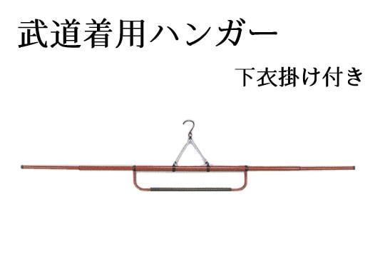伸縮武道着用ハンガー(下衣掛付)