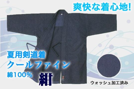 剣道 夏用道着 クールファイン 紺