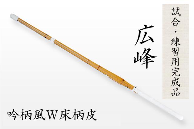 竹刀 試合練習用 広峰完成品 3.2~3.6サイズよりどり10本セット