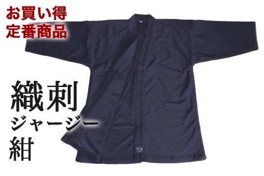 剣道 織刺ジャージー 紺