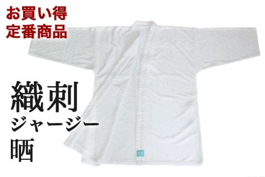 剣道 織刺ジャージー 晒