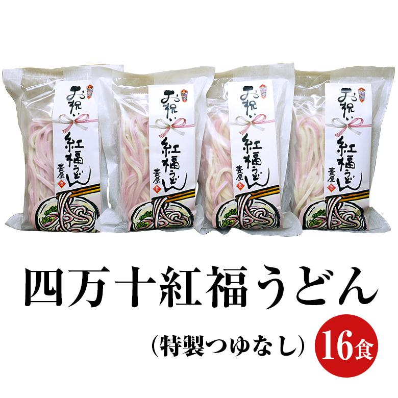 【麦屋シリーズ】四万十紅福うどん 16食セット(特製つゆなし)【冷凍】【送料込】【KF-16つゆなし】