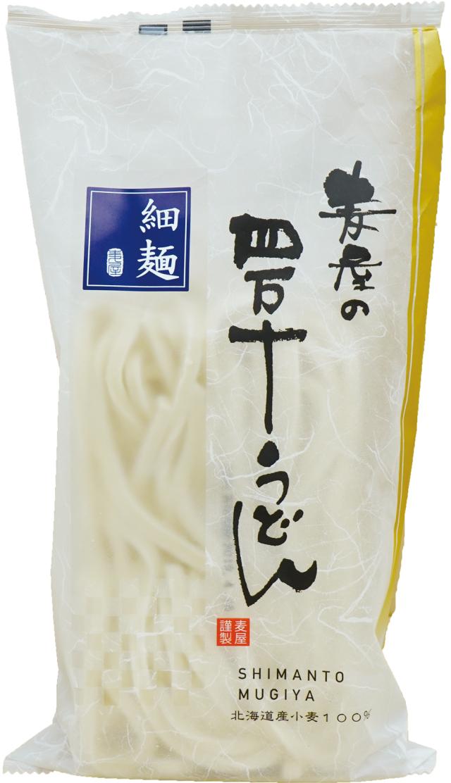 四万十うどん 細麺